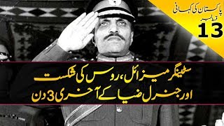 History of Pakistan #13 | Stinger Missile, Fall of USSR and Last Days of Zia Ul Haq | In Urdu