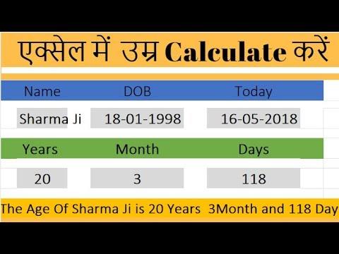 Excel में उम्र calculate करें