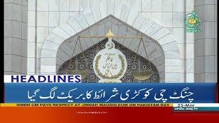 Headlines 3 PM - 23 March 2018 - Aaj News