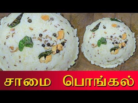 How to make samai Pongal | சாமை பொங்கல் செய்வது எப்படி
