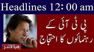 Neo News Headlines Pakistan | 12 am | 10 June 2018