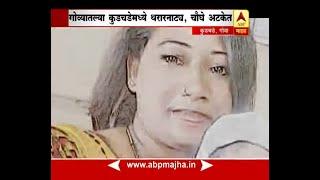 स्पेशल रिपोर्ट : गोवा : चार प्रियकरांच्या साथीने नवऱ्याच्या शरीराचे चार तुकडे, पत्नीसह चौघे अटकेत