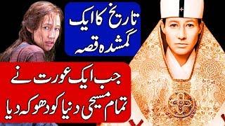 History of Pope Joan / The Female Pope. Urdu & Hindi