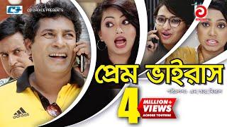 Prem Virus   Bangla Full Comedy Natok   Mosharraf Karim   Jui Karim   Shimi   Shamiha Khan