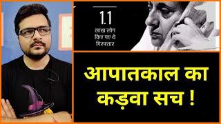 क्यों लगाया था इंदिरा गांधी ने आपातकाल | The Emergency 1975  (India) History