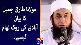 Maulana Tariq Jameel Speech in Symposium on Population Control | GEO NEWS
