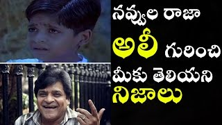 Telugu Actor Ali Biography | Surprising and Unknown Facts About Comedian Ali