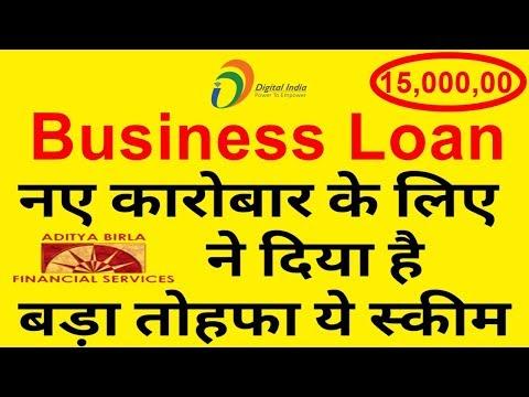 How to get business loan up-to Rs-15,000,00-व्यापार ऋण कैसे प्राप्त करें
