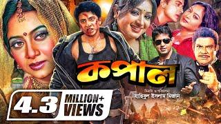 Bangla Movie | Kopal | কপাল | Full Movie | Shakib Khan | Shabnur | Resi | Mahfuz Ahmed
