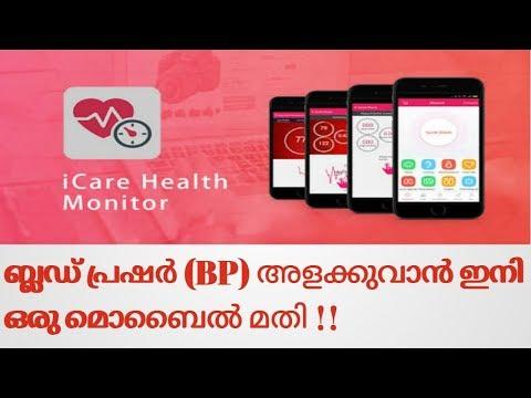 How to check blood pressure through mobile app malayalam- ബി. പി എങ്ങനെ മൊബൈലിൽ അറിയാം