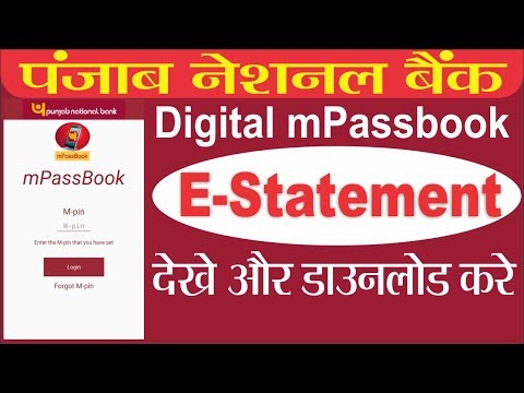 [Hindi] view & download your account transactions/e-statement with PNB mPassBook app any time