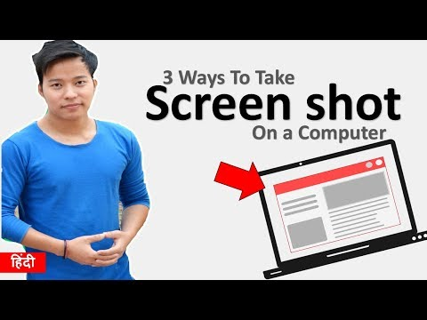 How To Take A Screen Shot on a Computer and Laptop ? PC mai Screenshot kaise lete hai hindi mai