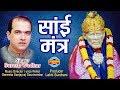 Sai Baba Sai Mantra Om Sai Namo Namah Shree Sai Namo Namaha