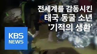 [사사건건 플러스 ②] 태국 '동굴 소년' 전원 구조…기적의 귀환 / KBS뉴스(News)