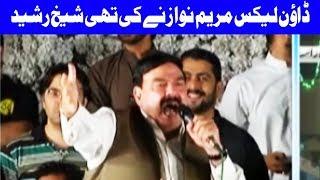 Dawn Leaks Asal Main kasur War Maryam Nawaz Thi | Sheikh Rashid
