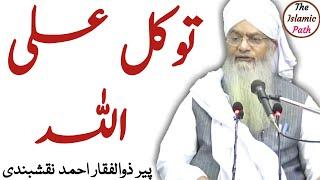 ALLAH Par Tawakul   توکل علی اللہ   Pir Zulfiqar Ahmed Naqshbandi   The Islamic Path