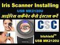 iris scanner installation in CSC