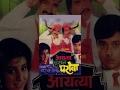 Aayatya Gharat Gharoba Marathi Full Movie Sachin Pilgaonkar