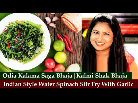 oriya saga bhaja | Kalmi Saag Recipe | Oriya Kalama Saga Bhaja | Water Spinach with Garlic