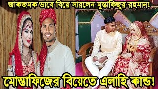ধুমধাম বৌ-ভাত!! কাটার মাস্টার মোস্তাফিজের বউভাতে এলাহি কারবার | Mustafizur rahman weeding
