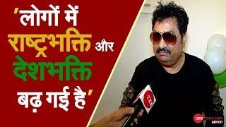 कुमार सानू की मधुर आवाज ने मचाया धमाल, स्वतंत्रता दिवस पर 'लहराओ तिरंगा प्यारा' का वीडियो वायरल