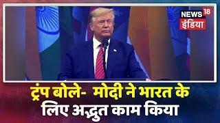 Howdy Modi: PM Modi के नेतृत्व में भारत बहुत तेजी से तरक्की कर रहा है | Donald Trump Full Speech