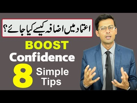 How to Build Confidence in Yourself in Urdu Hindi by M Asif Ali