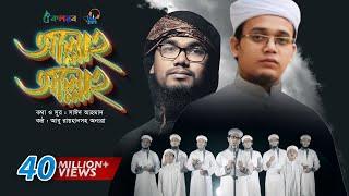 Allah Allah | Bangla Islamic Song by Kalarab Shilpigosthi | Eid Release 2017