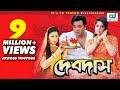 Devdas   Shakib Khan   Moushumi   Apu Biswas   New Bangla Movie 2017   CD Vision
