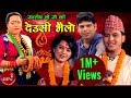 New Tihar Song 2075/2018 | Deusi Re - Santosh KC & Sharmila Gurung | Sarika KC & Ramesh KC