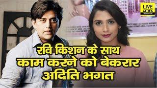 Bihar की Aditi Bhagat नजर आएंगी Film Is She Raju में,Ravi Kishan को लेकर जताई ये इच्छा | Watch Video