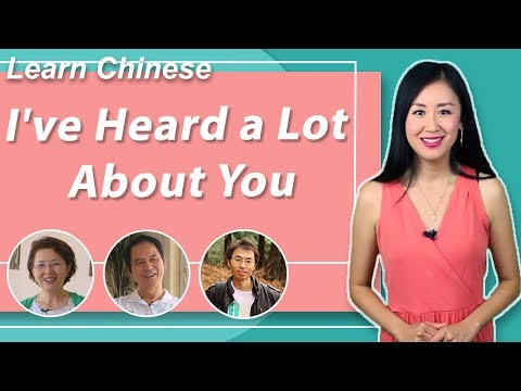 I've Heard A Lot About You | Yoyo Chinese Upper Intermediate Conversational Course: Unit 2, Lesson 3