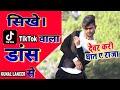 Download  Kunal Lancer से सीखें TikTok Dance   देवर करी घात ए राजा  पर बहुत ही आसान तरीका MP3,3GP,MP4