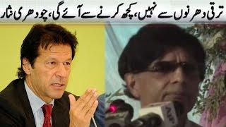 Ch Nisar Message to Imran Khan