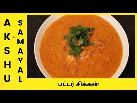 பட்டர் சிக்கன் - தமிழ் / Butter Chicken - Tamil