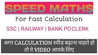 SPEED MATHS - Tricks to Increase Calculation Speed in Maths for Bank Exams   SBI PO   CLERK   IBPS