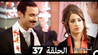 Asmeituha Fariha   اسميتها فريحة الحلقة 37