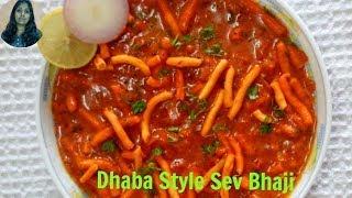 Dhaba Style Sev Bhaji l   ढाबा स्टाइल सेव भाजी l