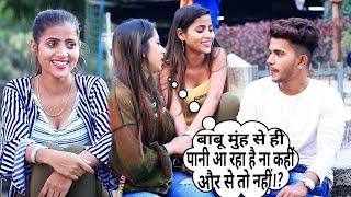 Annu Singh Flirting prank | Prank On Cute Couples | Most Watch Comedy Prank Video | {Brb-Dop}