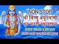 श्री विष्णु अमृतवाणी, धुन, आरती, मधुराष्टकं Vishnu Amritwani Dhun, Om Jai Jagdish Hare Aarti