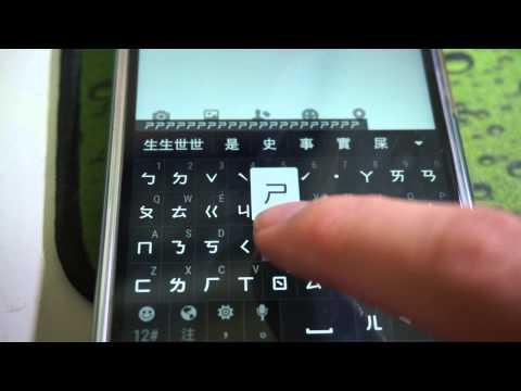 M8 keyboard twinkle 2