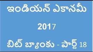 Indian economy in telugu 2017 || Indian economy part18