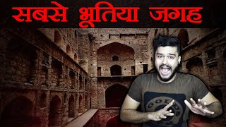 अजीब भूतिया जगह - (Special Horror Edition) Various Paranormal and Chilling Facts - TEF Ep 100