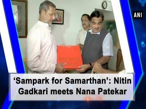 'Sampark for Samarthan': Nitin Gadkari meets Nana Patekar