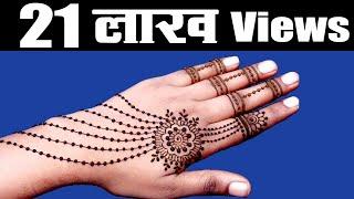 ज्वेलरी मेहंदी डिजाईन Latest Mehndi Designs For Hands - Jewelry Mehndi Design #82 @jaipurthepinkcity