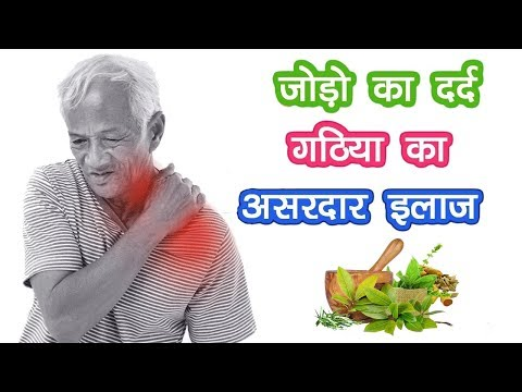 Arthritis (गठिया) - जानिए आयुर्वेद में इस दर्द का क्या है सफल इलाज।