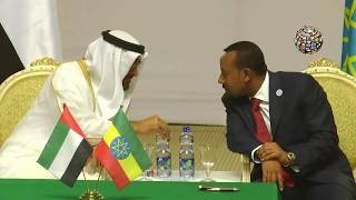 Abu Dhabi Prince Mohammed bin Zayed Al Nahyan in Ethiopia
