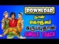 Naan Konjam Karuputhaan Mp3 Song Download Kaththi Sandai