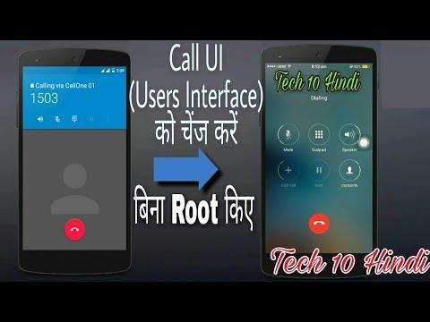 Call  UI Users Interface को कैसे चेंज करें बिना Root किए ?