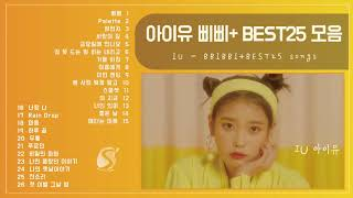 아이유 삐삐 최신곡 + 아이유 best 노래모음 IU BEST SONGS